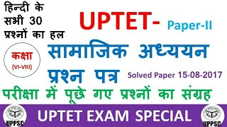 UPTET Social Studies Paper 2017 Part 2 Class 6-8 Very important questions collection must watch