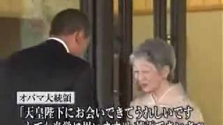 オバマ大統領天皇皇后両陛下にお辞儀 thumbnail