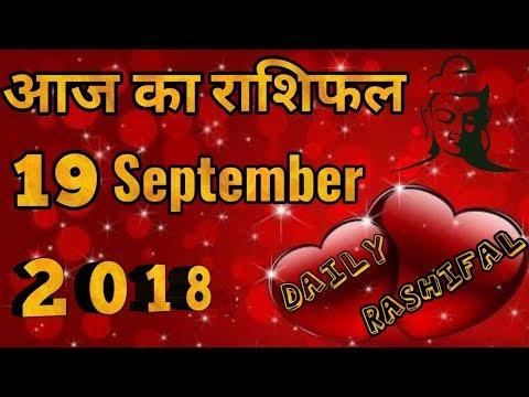 Aaj Ka Rashifal 19 September 2018  आज का राशिफल Daily Rashifal Dainik Rashifal Today Horoscope