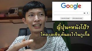 คนไทย-เอเชีย ค้นอะไรใน Google มากที่สุด ปี2018