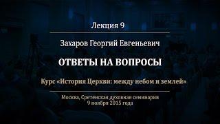 Лекция 9. Захаров Георгий Евгеньевич. Ответы на вопросы