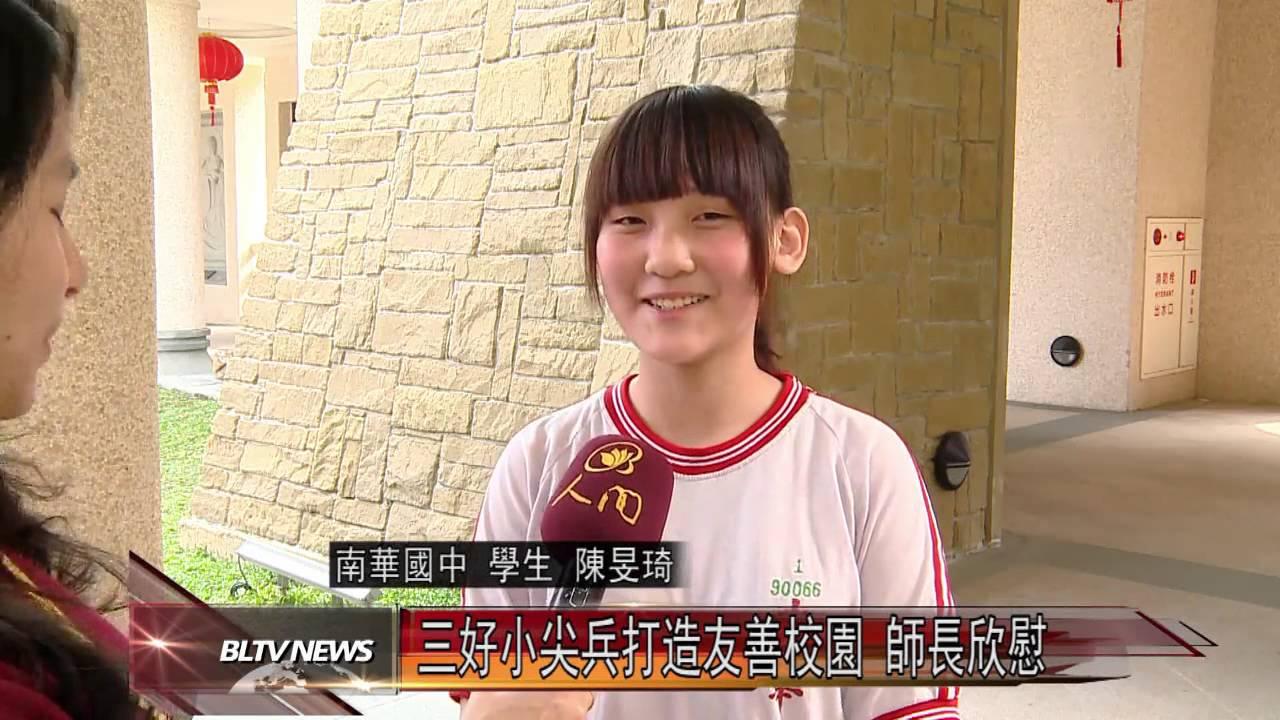 20130205 三好校園南華國中 佛館戶外教學 - YouTube