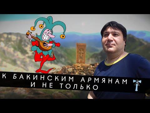 К бакинским армянам и не только
