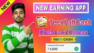Teen Patti Cash App Payment Proof | Teen Patti Cash Withdraw screenshot 5