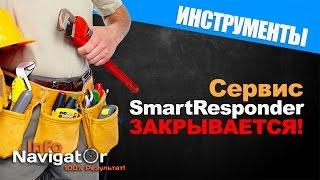 SmartResponder закрывается!