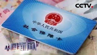 [中国新闻] 国家医保局 财政部:大病保险报销比例提高至60% | CCTV中文国际