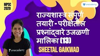 राज्यशास्त्र संपूर्ण तयारी - परीक्षेतील प्रश्नांद्वारे उजळणी मालिका (13) by Sheetal Gaikwad