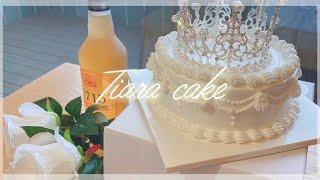 [Baking Vlog #6] 티아라케이크 만들기✨| 내 생일 케이크는 내가 만든다 에헴!