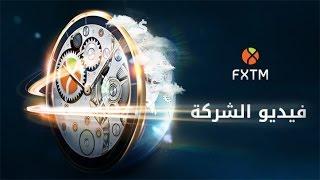 (FXTM) الفيديو الرسمي لشركة فوركس تايم