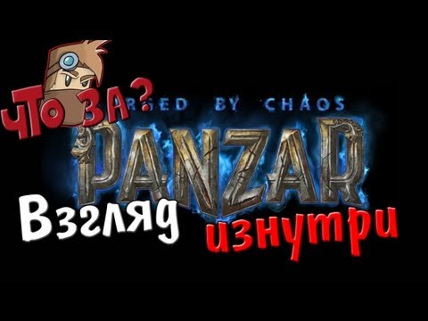 видео: Что за panzar: forged by chaos ? [co-op edition]