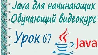 видео Java Урок 38: НАСЛЕДОВАНИЕ, многоуровневое наследование
