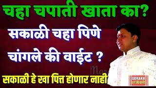 सकाळचा नाश्ता असा करा, पित्त होणार नाही, dr swagat todkar health tips in marathi, gharguti upay