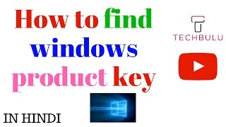 how to find windows product key | In Hindi