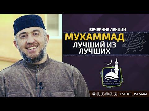 'Мухаммад ﷺ -