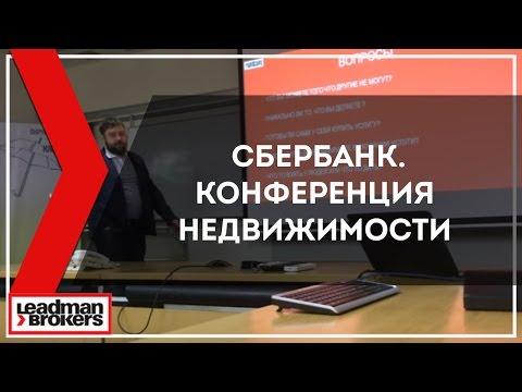 Сбербанк Подольск - режим работы отделений
