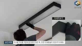 공간조명 카반 아스텔 주방등 50w 설치 방법