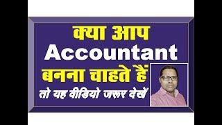 Accountant | Accountant Kaise Bante Hain | How to Become Accountant