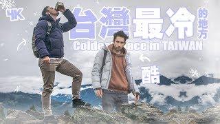 我們爬山到「台灣最冷的地方 」❄ ❄ Hiking to the COLDEST place in Taiwan // 法米特羽絨外套 (4K)  [台灣旅行 #180]