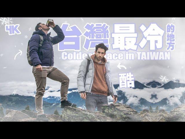 [小貝 - 酷] 我們爬山到「台灣最冷的地方 」❄️ ❄️ Hiking to the COLDEST place in Taiwan // 法米特羽絨外套 (4K) - [台灣旅行 #180]