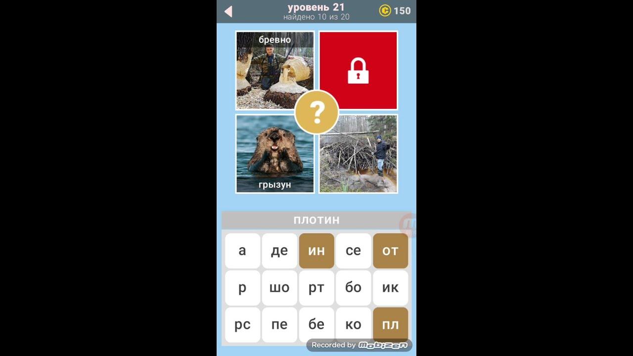 1 уровень фото 3 ключевое ответы 16
