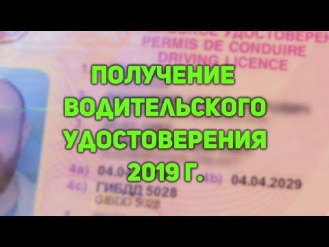 Получение водительского удостоверения 2019 в Подольске ▪ госуслуги ▪ госпошлина ▪ медсправка ▪ осаго