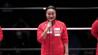 2019年1月20日センダイガールズプロレスリング仙台宮城野区文化ホール大会