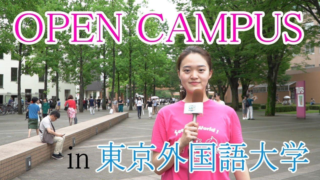 3分オープンキャンパス!東京外国語大学編