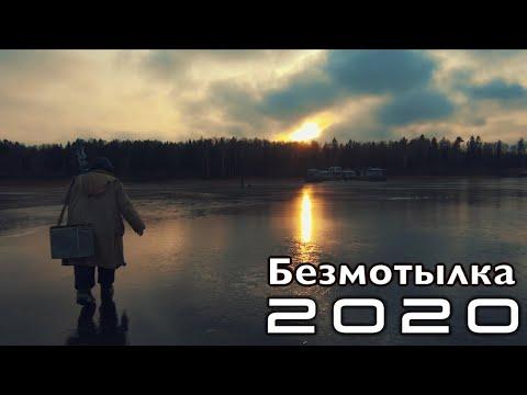 Безмотылка 2020. Зимняя рыбалка под Новый Год. Тест подводной камеры.