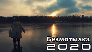 Безмотылка 2020 Зимняя рыбалка под Новый Год Тест подводной камеры Spinningist_NN