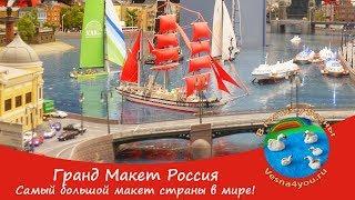Смотреть видео Музей Гранд Макет Россия, Санкт-Петербург онлайн