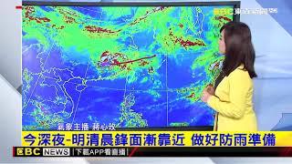 氣象時間 1080519 晚間氣象 東森新聞
