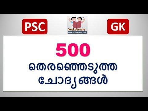 Kerala PSC | GK | Sure Questions || PSC Bulletin | Qn 2501 - 3000