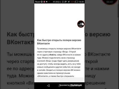 Как зайти в полную версию ВКонтакте