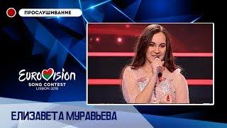 Елизавета Муравьева - Heartbeat