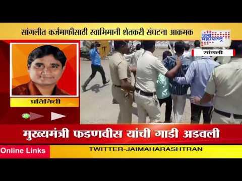 CM Devendra Fadnavis Car stopped and showed black flag