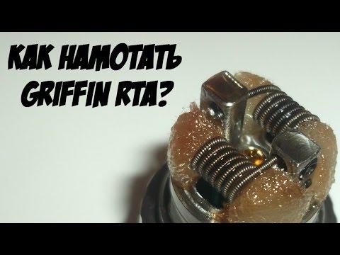 видео: Как намотать griffin rta? (sourcemore.com)