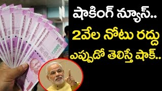 OMG! 2000 Rupees CURRENCY Notes to be BANNED Very Soon | Demonetisation | Notes BAN | VTube Telugu