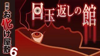 三重県熊野市文化交流センターで開催される「熊野お化け屋敷6〜目玉返し...