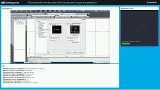 Вебинар «Программный комплекс nanoCAD Конструкции (модуль Фундаменты)