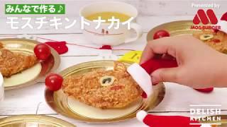 モスバーガー公式YouTubeチャンネル☆ モスバーガー×DELISH KITCHEN パー...