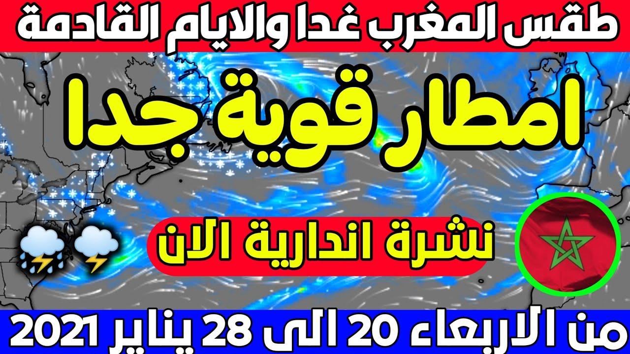 صورة فيديو : حالة الطقس بالمغرب : يوم الاربعاء 20 يناير 2021 ( امطار عاصفية وقوية ) وتوقعات الايام القادمة HD