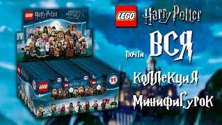 видео: ПОЛНАЯ коллекция минифигурок Lego Harry Potter (ну почти)