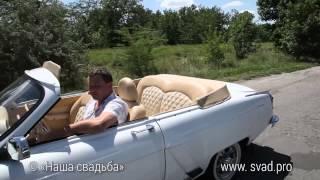 Автомобиль на свадьбу. Волга ГАЗ-21.