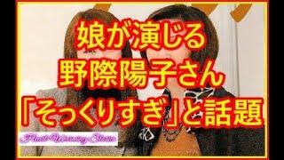 真瀬樹里 トットちゃんのドラマに、母である野際陽子の役として出演。あ...