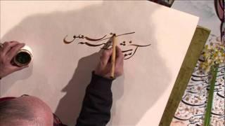 persian calligraphy shekaste esrafil shirchi