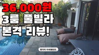 태국 푸켓 시국할인된 갓성비 풀빌라 본격 리뷰!
