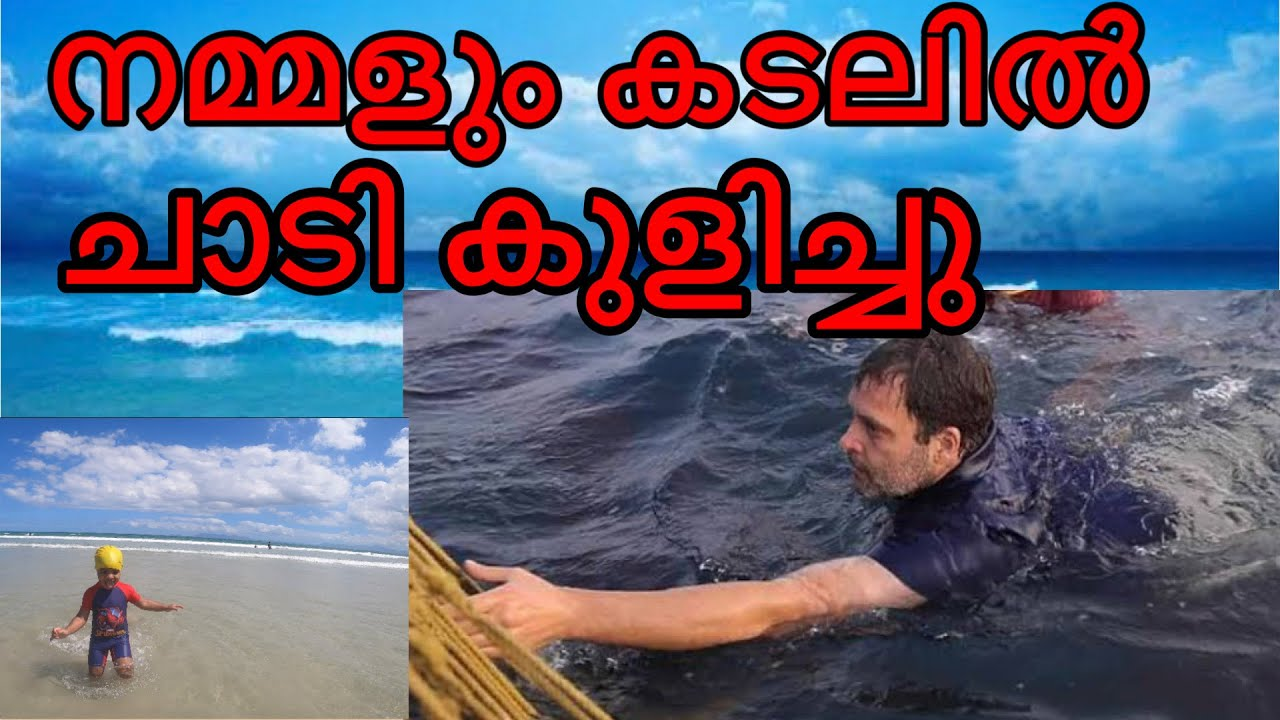 #Capetown #Capetown Beaches  ആഫ്രിക്കയിലെ കടലിൽ കുളിക്കാൻ പോരുന്നോ ? African Malayalam vlogs