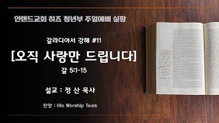 '1부'[오직 사랑만 드립니다]  HIS 주일예배실황   정산 목사   갈라디아서 강해  ep. 11  (04/18/2021)