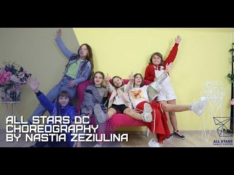 Время и Стекло - Balensiaga Choreography by Анастасия Зезюлина All Stars Dance Centre 2020