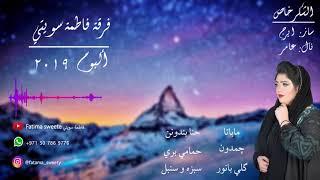 hanabandon || فرقة فاطمة سويتي ) حنا بندونن )